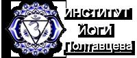 Институт Йоги Полтавцева